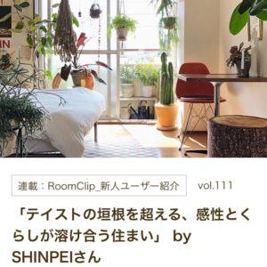 RoomClip新人ユーザー特集に選ばれました