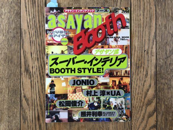 懐かしのインテリア本/asayan Booth