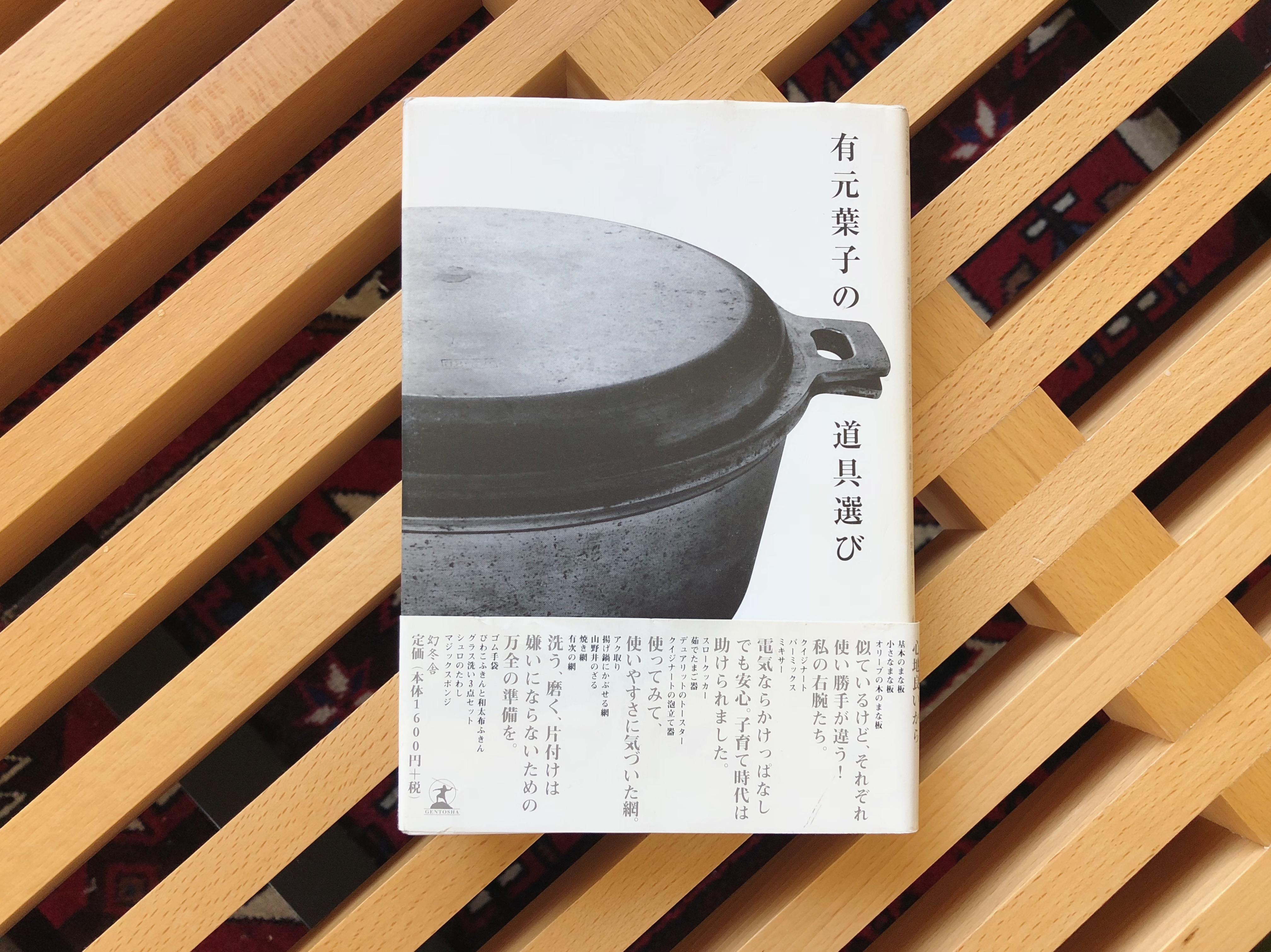 道具への愛を感じる本/有元葉子の道具選び