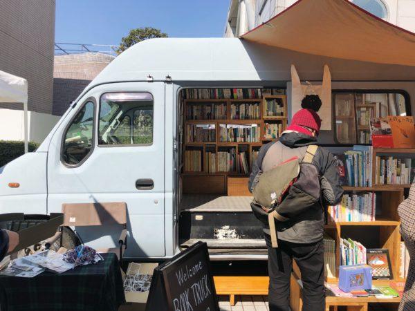 さすらいの本屋/BOOK TRUCK