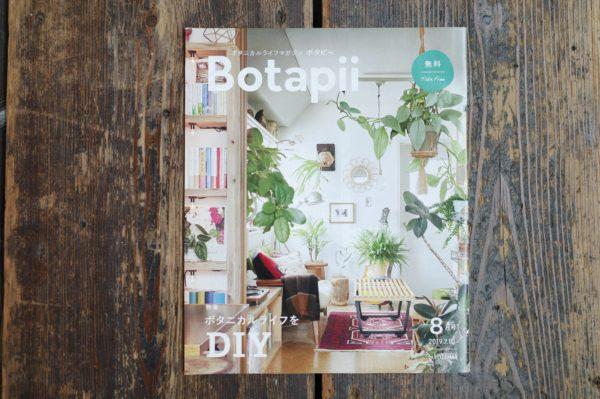 『Botapii(ボタピー』8月号に掲載して頂きました