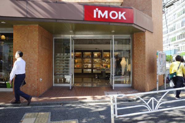 I'M OK(アイムオーケー)@代官山に行ってきました