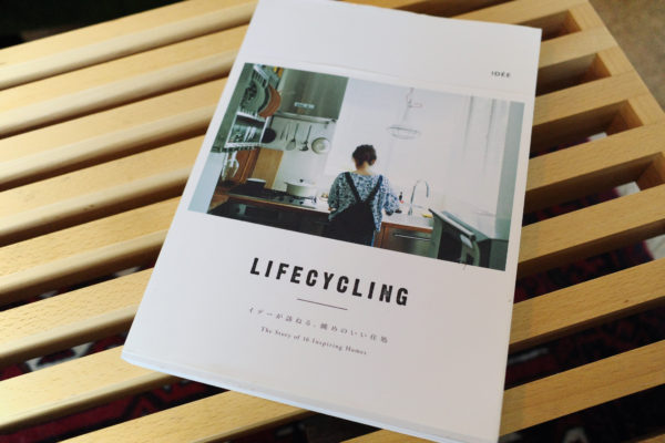 理想のインテリア本【LIFECYCLING】