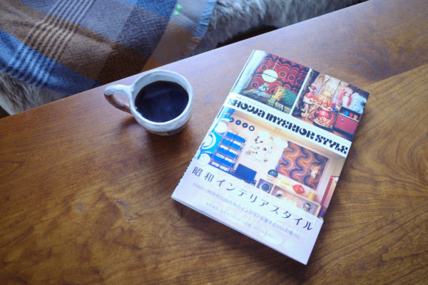 【掲載情報】昭和インテリアスタイル 1/9発売